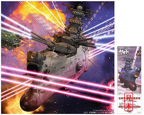 【Amazon.co.jp限定】劇場版「宇宙戦艦ヤマト2199 星巡る方舟」 アートキャンバス付前売券11月26日発売!