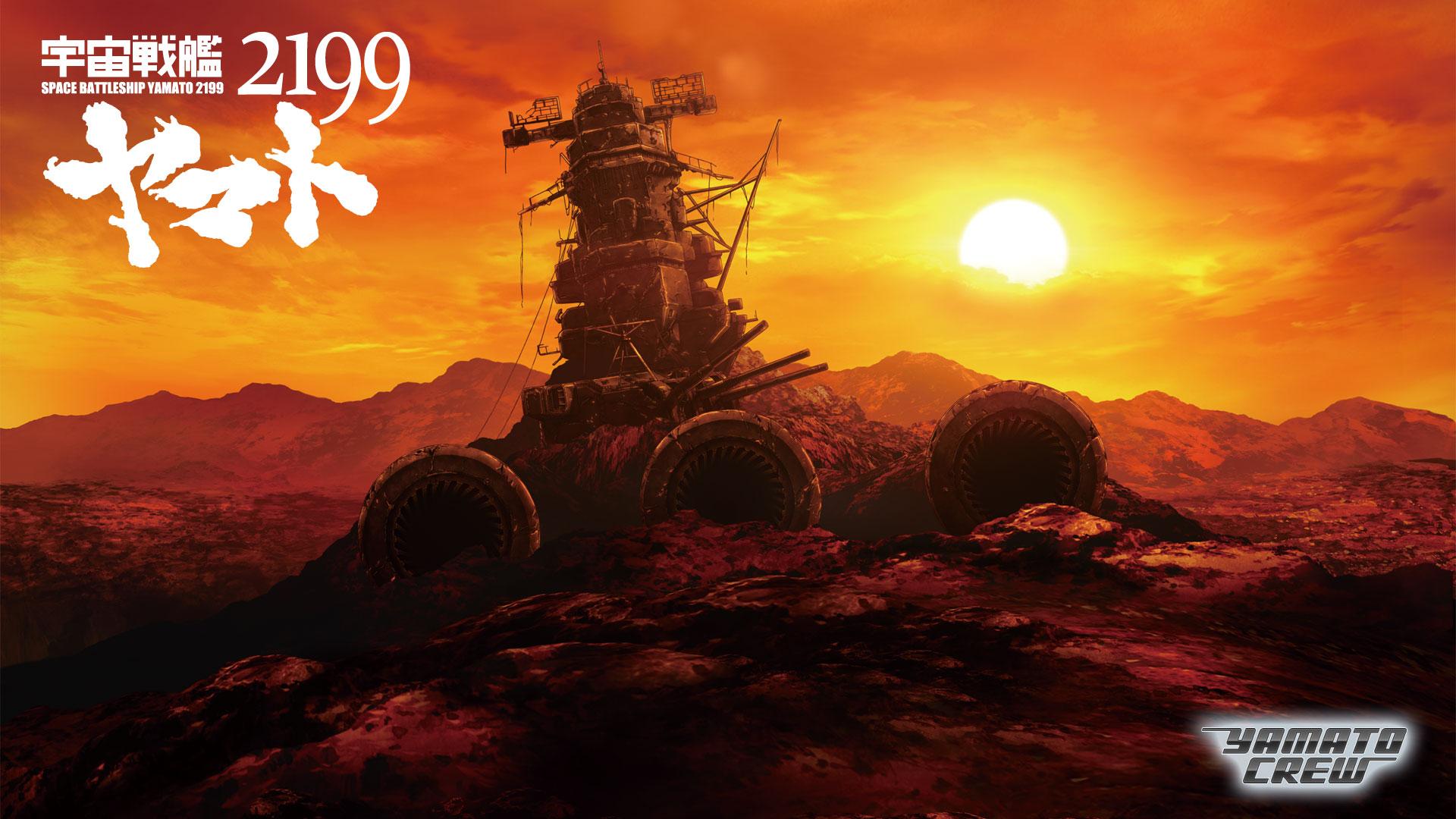 宇宙戦艦ヤマト2199墜ちた船の壁紙