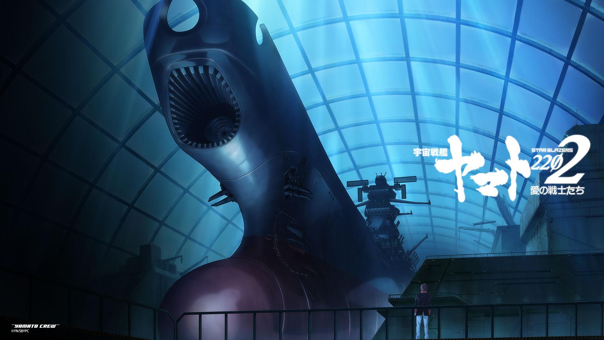 宇宙戦艦ヤマト2202の壁紙