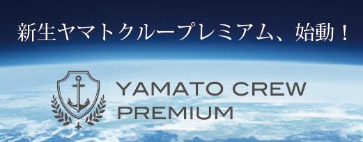 【入会受付中!】ヤマトクルーの会員制度が新しくなりました!