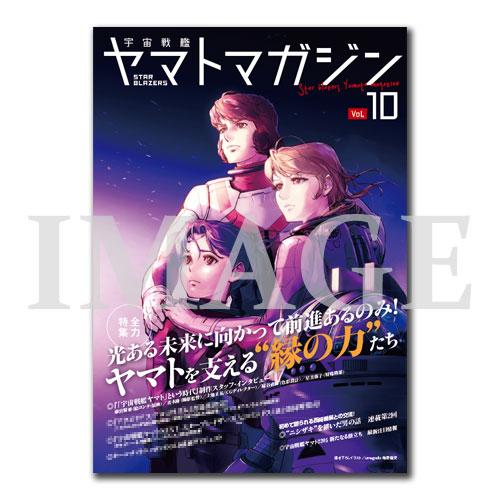 【ブロンズ会員様追加購入】STAR BLAZERS ヤマトマガジン【Vol.10】