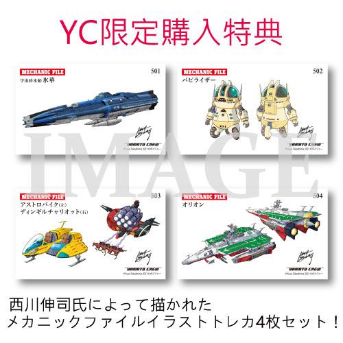 宇宙戦艦ヤマト『完結編』と『復活篇』をつなぐ、オフィシャルストーリー