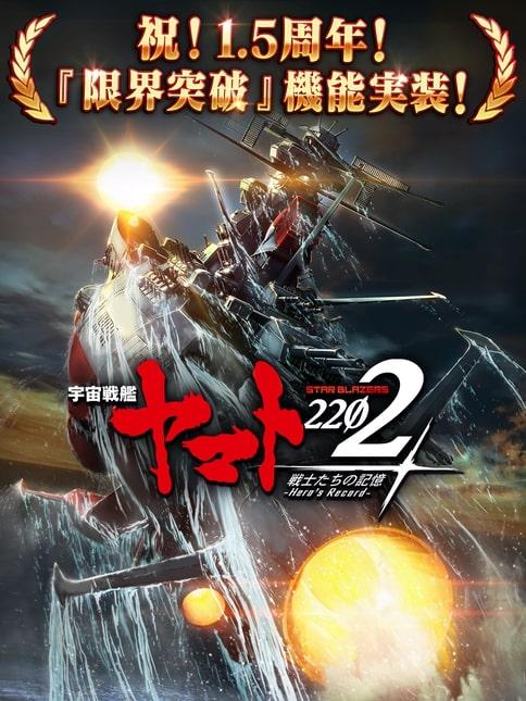 時に西暦2202年。あの壮大な片道16万8000光年にも及ぶイスカンダルへの大航海から宇宙戦艦ヤマトが帰還して、既に3年——。いま、宇宙を席巻するガトランティスの脅威が、地球に迫っていた——。スマホゲーム「宇宙戦艦ヤマト2202-Heros Record-」はiOS/Androidhからダウンロード!