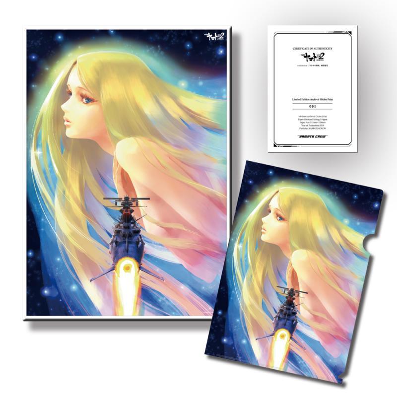 アートコレクションシリーズ! 梅野隆児描き下ろし 宇宙戦艦ヤマト2202 額装「テレサの導き」