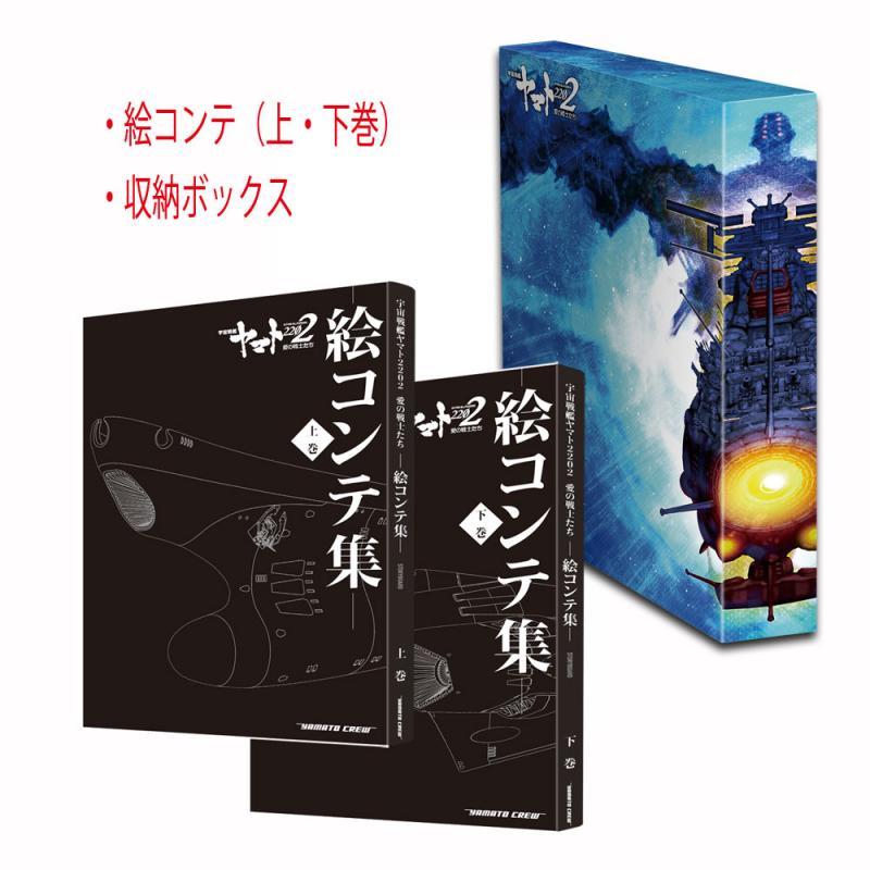 絵コンテ集「上巻・下巻」発売中! 更に「麻宮騎亜」氏デザインの収納BOXも同時に発売中!