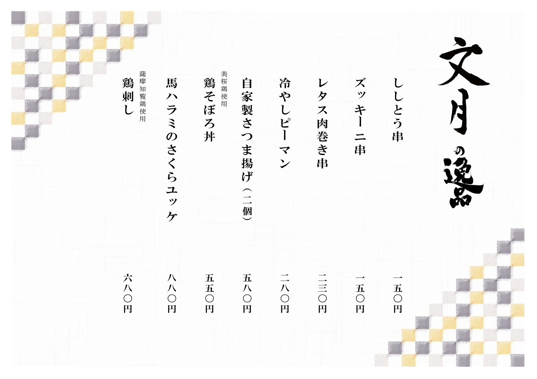 『博多焼きヤマト渋谷店』    7月のおすすめ【文月の逸品】!!
