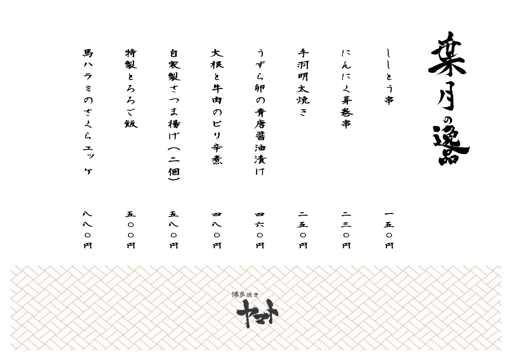 『博多焼きヤマト渋谷店』    8月のおすすめ【葉月の逸品】!!