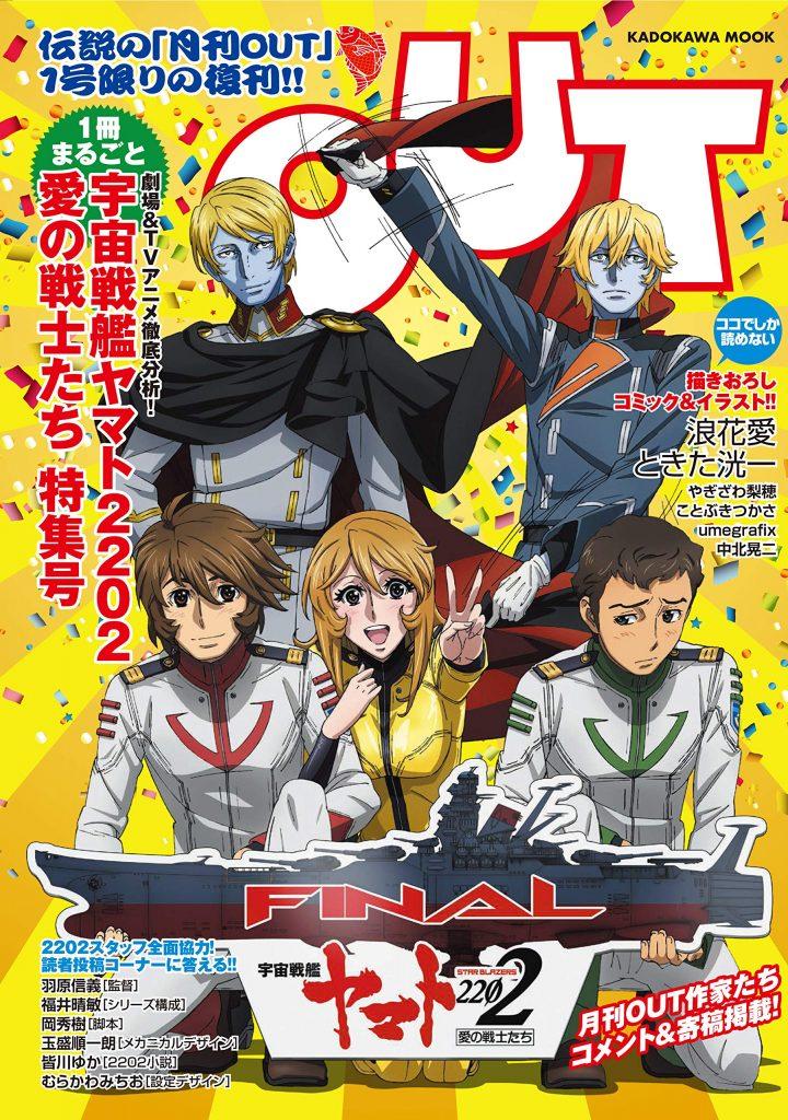伝説のアニメ誌「月刊OUT」が「宇宙戦艦ヤマト2202」とともに復刊!追加分受付中!