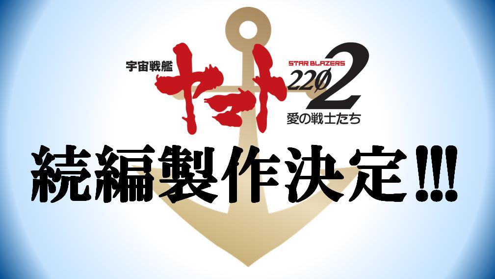 『宇宙戦艦ヤマト2202 愛の戦士たち』続編製作決定!そのまま、待機せよ!
