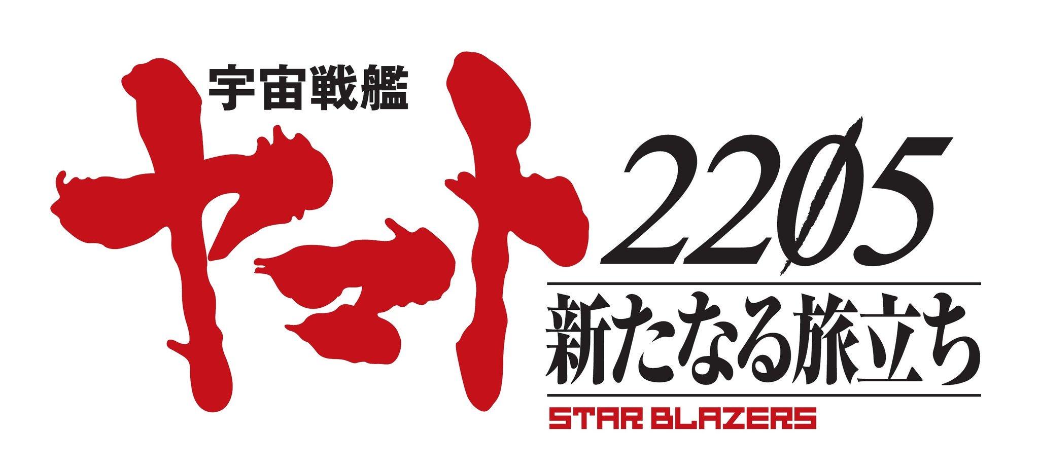『宇宙戦艦ヤマト2205 新たなる旅立ち』発表!2020年秋!
