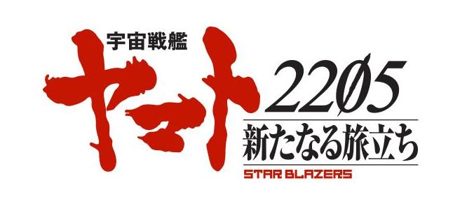 「宇宙戦艦ヤマト2205 新たなる旅立ち」公式サイト