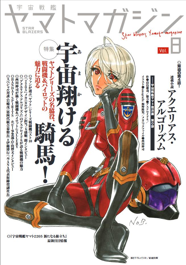 【ブロンズ会員様追加購入】STAR BLAZERS ヤマトマガジン【Vol.08】