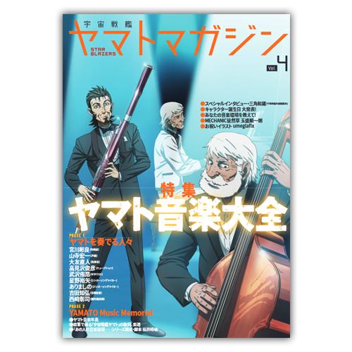 【ブロンズ会員様追加購入】                   STAR BLAZERS ヤマトマガジン【Vol.04】