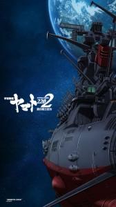宇宙戦艦ヤマト2202壁紙002